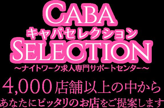 CABA SELECTION ナイトワーク求人専門サポートセンター