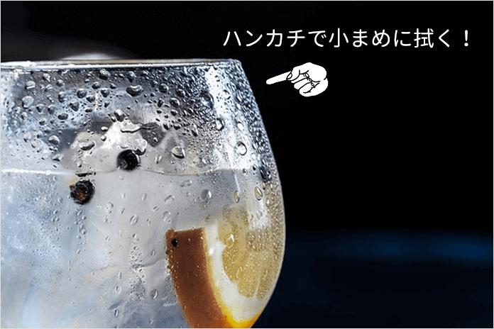 グラスの水滴はこまめに拭く