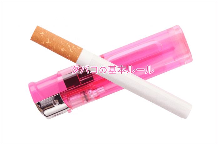 キャバクラでのタバコのマナー